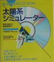 太陽系シミュレーター 時空を超えた惑星間飛行 (Blue backs CD-ROM) [ Solar System Simulat ]
