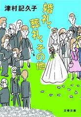 【楽天ブックスならいつでも送料無料】婚礼、葬礼、その他 [ 津村記久子 ]