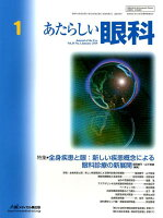 あたらしい眼科(Vol.36 No.1(Jan)