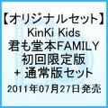 【オリジナルセット】KinKi Kids 2010-2011 〜君も堂本FAMILY〜 / KinKi Kids 【初回限定版 + 通常版セット】