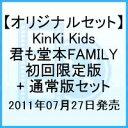 【オリジナルセット】KinKi Kids 2010-2011 ~君も堂本FAMILY~ / KinKi Kids 【初回限定版 + 通常版セット】