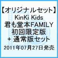 【送料無料】【オリジナルセット】KinKi Kids 2010-2011 〜君も堂本FAMILY〜 / KinKi Kids 【...