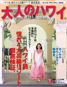 大人のハワイLuxe(vol.30(2015))