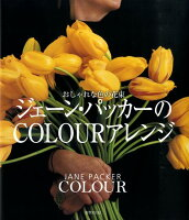 【バーゲン本】ジェーン・パッカーのCOLOURアレンジーおしゃれな色の花束