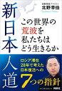 「新日本人道」北野 幸伯