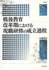 戦後教育改革期における現職研修の成立過程 (学術叢書) [ 佐藤幹男 ]