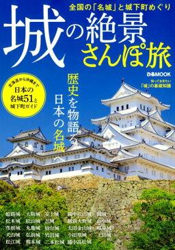 城の絶景さんぽ旅 全国の名城51と城下町めぐり (ぴあMOOK)