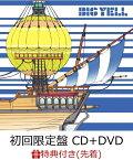 【先着特典】BIG YELL (初回限定盤 CD+DVD) (A4クリアファイル(Type-E)付き)