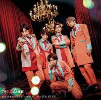 カラクリだらけのテンダネス/すっぴんKISS (初回限定カラクリ盤 CD+DVD)