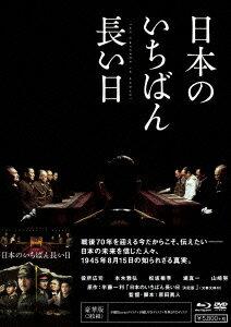 【楽天ブックスならいつでも送料無料】日本のいちばん長い日 豪華版【Blu-ray】 [ 役所広司 ]