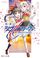 戦翼のシグルドリーヴァ Sakura(下)(4) (角川スニーカー文庫)
