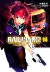 RAIL WARS!(14) 日本國有鉄道公安隊 (Jノベルライト文庫) [ 豊田巧 ]
