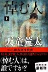 悼む人(上) (文春文庫) [ 天童荒太 ]