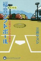 福音ソフトボール