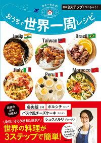 ヤミーさんのおうちで世界一周レシピ