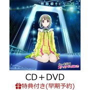 【早期予約特典+先着特典】無敵級*ビリーバー (CD+DVD) (無敵級*ステッカー+ニジガク!クリアタグ)