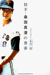 【送料無料】投手・桑田真澄の青春