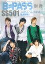BーPASS別冊 SS501
