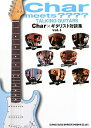 【送料無料】Char meets ???? talking guitars(vol.1) [ Char ]
