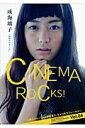 Cinema rocks!(vol.04) 成海璃子 マイコ 高良健吾 (Shinko Music mook) [ Rocks Entertainment ]