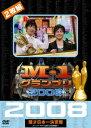M-1グランプリ 2008 漫才日本一決定戦 ストリートから涙の全国制覇!! [ 笑い飯 ]