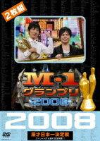 M-1グランプリ 2008 漫才日本一決定戦 ストリートから涙の全国制覇!!