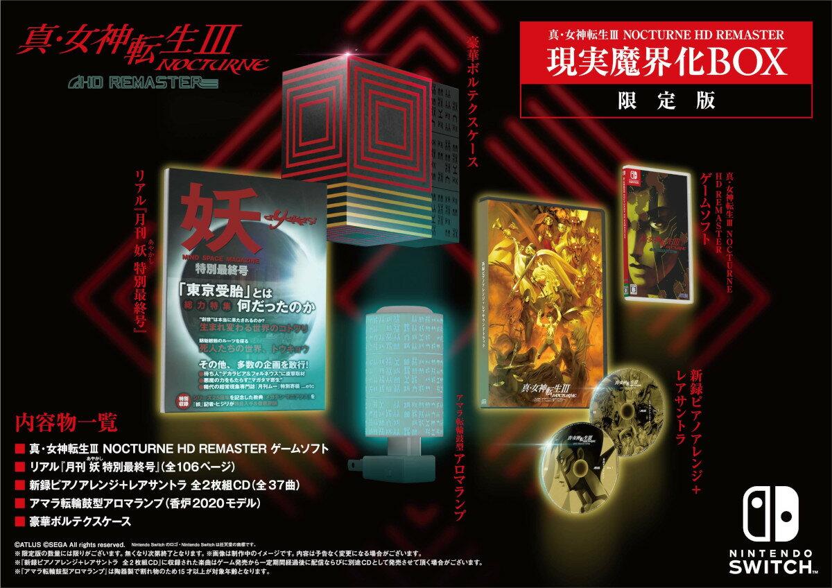真・女神転生3 NOCTURNE HD REMASTER 現実魔界化BOX  Nintendo Switch版