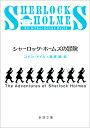 シャーロック・ホームズの冒険改版 (新潮文庫) [ アーサー・コナン・ドイル ]