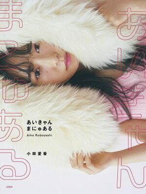 小林愛香 パーソナルブック 「あいきゃんまにゅある」