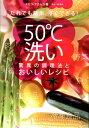 【送料無料】50℃洗い驚異の調理法とおいしいレシピ [ タカコ・ナカムラ ]