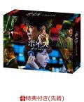 【先着特典】ボイス 110緊急指令室 DVD BOX(ピーカモくんマスキングテープ付き)