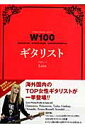 【送料無料】W100ギタリスト