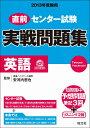 iPhoneアプリなるほど学院 英語 安河内哲也先生の著書「直前センター試験実戦問題集英語」