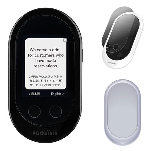 【ポイント15倍】 POCKETALK (ポケトーク) 携帯型通訳機 【Wi-Fi通信】 ブラック W1PWK + 専用アクセサリー2点(画面保護シール/クリアケース)