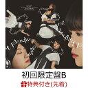 【先着特典】playlist (初回限定盤B CD+Blu-ray) (B3サイズ両面ポスター付き) [ 私立恵比寿中学 ]