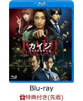 【先着特典】カイジ ファイナルゲーム【Blu-ray】(名台詞ステッカー)