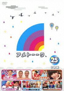 アメトーーク!DVD25 [ 雨上がり決死隊 ]