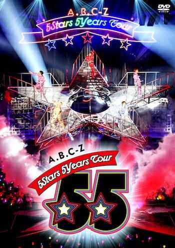 A.B.C-Z 5Stars 5Years Tour DVD(通常盤/2枚組)画像