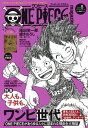 ONE PIECE magazine Vol.8 (ジャンプコミックス) [ 尾田 栄一郎 ]