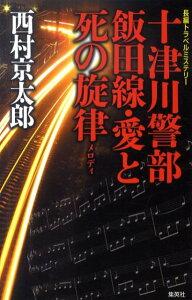【送料無料】十津川警部飯田線・愛と死の旋律 [ 西村京太郎 ]