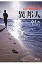 異邦人 (新潮文庫 カー2-1 新潮文庫) [ カミュ ]
