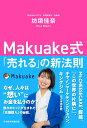 Makuake式 「売れる」の新法則 [ 坊垣 佳奈 ]
