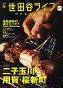 世田谷ライフMagazine(No.68) 特集:二子玉川・用賀・桜新町 (エイムック)