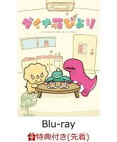 【先着特典】ダイナ荘びより【完全生産限定版】【Blu-ray】(ミニクリアファイル(A絵柄))