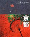 【楽天ブックスならいつでも送料無料】京都2版
