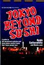 TOKYO BEYOND SUSHI 英文版B級グルメガイド [ ロブ・サターホワイト ]の商品画像