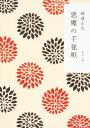 悪魔の手毬唄 金田一耕助ファイル12 (角川文庫) [ 横溝 正史 ]