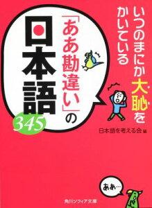 【送料無料】いつのまにか大恥をかいている「ああ勘違い」の日本語345