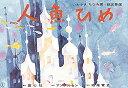 人魚ひめ (いわさきちひろ画・紙芝居選) [ ハンス・クリス
