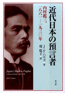 近代日本の預言者 内村鑑三、1861-1930年 [ ジョン・フォーマン・ハウズ ]